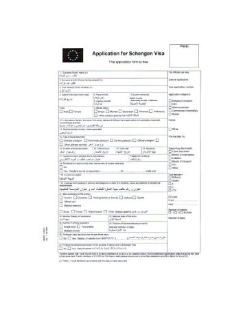 sweden visa application form pdf